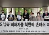 한국판 웜비어 소송…납북 피해자 '피고 김정은' 상대 손배소