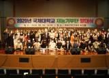 국제대학교, 재능기부단 발대식 개최