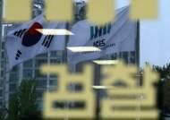 [속보] '인보사 의혹' 이웅렬 전 코오롱 회장, 구속영장 청구