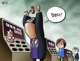 [박용석 만평] 6월 25일