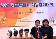 정화예술대학교 미용전공, 서울특별시 기능경기대회 헤어디자인 부문 금메달