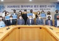 명지대, '2020 명지대학교 광고 공모전' 시상식 개최