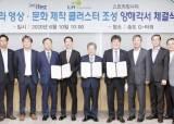 [국민의 기업] 청라 '스트리밍시티' 조성 박차 … 영상·문화 제작 메카 꿈꾼다