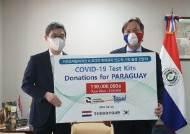커먼즈 파운데이션, 파라과이에 코로나19 진단키트 기증