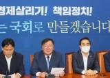 """""""상임<!HS>위<!HE> 독식, 하라면 진짜 한다""""···강대강 대치 택한 민주당"""