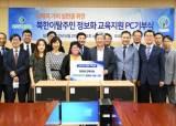 도로교통공단-그린코리아네트워크, 북한이탈<!HS>주민<!HE> <!HS>정보화<!HE> <!HS>교육<!HE>지원