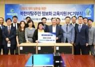 도로교통공단-그린코리아네트워크, 북한이탈주민 정보화 교육지원