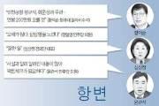 김용균·구의역 김군 사망에 울던 청년들, 인천공항엔 반발