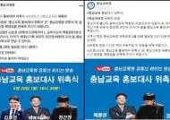"""교육청 홍보대사가 데이트 폭력 유튜버?···""""세금 어디다 쓰냐"""""""