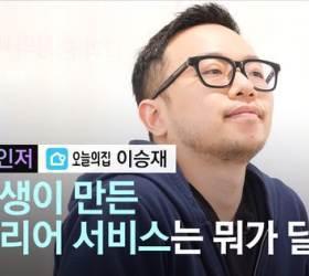 26살에 만든 인테리어 앱···누적거래 7000억 만든 '신의 한 수'