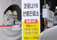 다단계발 감염…대전외고 통학차 기사 확진에 원격수업 전환