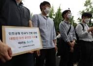 """靑 """"인국공 사태, 가짜뉴스로 촉발…논란 계속돼 안타깝다"""""""