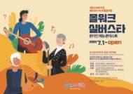 시니어를 위한 온라인예능콘테스트 '올워크실버스타' 개최