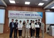 대진대학교, 글로벌경영학회 대학생경진대회서 최우수상 포함 대거 수상