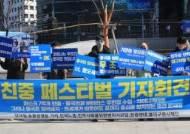 문대통령 비판 대자보 유죄 판결에…보수 청년단체 반발 대자보