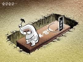 [박용석 만평] 6월 29일