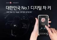 기아차, 오토큐 브랜드 상품 '더 드라이빙 앱 키' 출시