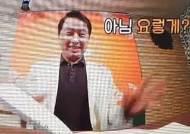 """""""이거 참…좋은데 표현할수 없네"""" 최태원 파격의 'B급 개그'"""