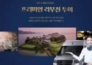 코레일관광개발, 프리미엄 리무진 투어 상품 출시