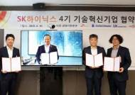 SK하이닉스, 소·부·장 국산화 위해 혁신기업 키운다