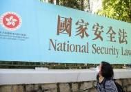 中 홍콩 자유 종언…美 특별대우 폐지 넘어 무역합의 손대나