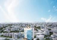 [건설 & 부동산] 희소가치 큰 남산조망·초역세권 소형오피스텔