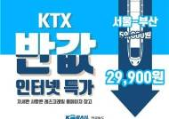 한국철도, 정부 여행주간 'KTX 최대 50% 할인'