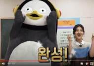 '펭수' 메인작가 염문경, 퀴어영화로 장편각본 데뷔