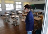 """대전 초등생 연쇄 감염…정은경 """"교내 학생간 전파 의심된다"""""""