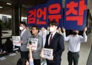 """""""밀실 우려"""" 민언련, 전문수사자문단 근거 대검에 정보공개 청구"""