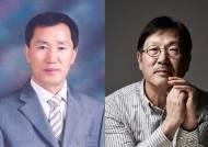 삼육대 조양현·박정양 교수, 부총리 겸 교육부장관 표창