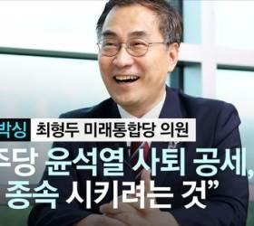 """[초선언박싱] 최형두 """"<!HS>노무현<!HE>도 권력 나눌수록 커진다 했다"""""""
