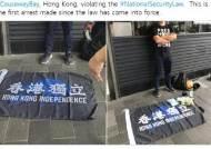 보안법 통과 하루도 안 돼…'홍콩 독립' 외친 시민 잇따라 체포