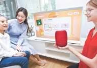 [서비스 일류기업] 교육·건강 … 생활밀착형 AI 서비스 '올레 tv' 국내 최다 850만 이상 가입