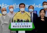 """""""5일간 38명 확진, 광주 최대위기""""…전국 첫 '거리두기 2단계' 격상한 이유는?"""