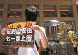 <!HS>홍콩<!HE>, 정치자유도 경제특혜도 뺏겼다
