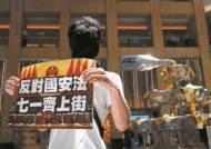 홍콩, 정치자유도 경제특혜도 뺏겼다