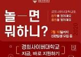 경희사이버대, 2020학년도 2학기 예비 신·편입생 '온라인 입학설명회' 성료