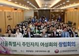 서울시 주민자치 여성회의 출범…이섬숙 <!HS>초대<!HE>회장 선출