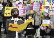 """정의연 """"이용수 할머니, 수요집회 지지… 갈등 조장 말라"""""""