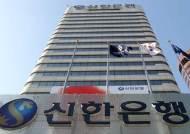 검찰, '라임 CI펀드' 부실판매 의혹 신한은행 압수수색