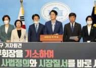 """""""檢, 이재용 기소해야""""…경실련· 참여연대, 국회의원들과 기자회견"""