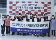 상록호텔조리직업전문학교 '2020 대한민국 국제요리&제과 경연 대회' 교육부장관상 수상