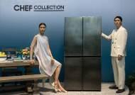 우리집 냉장고는 내가 디자인한다...삼성, 150가지로 변형되는 '뉴 셰프컬렉션' 출시