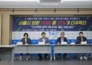 서울시 의원 10명 중 3명 '다주택자' …톱5가 81채 보유