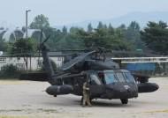 주한미군 헬기, 엔진 고장으로 한강공원에 비상 착륙
