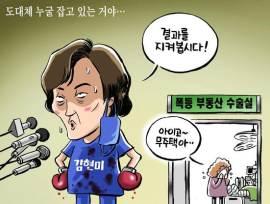 [박용석 만평] 7월 2일