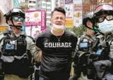 '독립' 깃발 홍콩시민 첫 체포…보안법 첫날 300명 검거