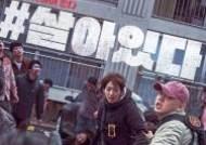 [박스오피스IS] '#살아있다', 신작 개봉에도 8일째 1위..124만↑