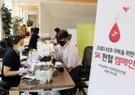 코로나19 극복 위한 '헌혈 릴레이' SK그룹 전체 확산